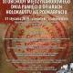 Stalowa Wola: Stalowa Wola współorganizatorem XI Obchodów Międzynarodowego Dnia Pamięci o Ofiarach Holokaustu na Podkarpaciu