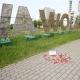 Stalowa Wola: Po izraelskich flagach, lalka we krwi na chodniku w centrum miasta