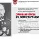 Stalowa Wola: Zapomniany bohater - gen. Tadeusz Rozwadowski i zapomniani politycy