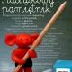 Stalowa Wola: MDK: Plastusiowy pamiętnik na Dzień Dziecka